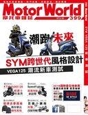 MotorWorld摩托車雜誌 10月號/2018 第399期