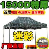 遮陽棚 迷彩戶外廣告印字伸縮折疊加厚擺攤四腳帳篷傘遮陽雨棚棚子帳篷   星河科技DF