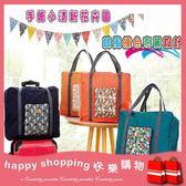 ☆【小碎花旅行袋】韓系旅行   加大收納包 行李箱拉桿固定收納袋 單肩包 折疊攜帶旅行包