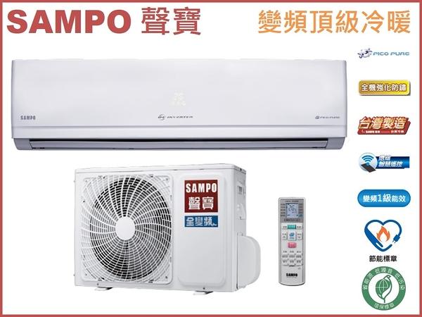 ↙0利率↙SAMPO聲寶10-13坪1級省電靜音 頂級變頻冷暖分離式冷氣AU-PC63DC1/AM-PC63DC1【南霸天電器百貨】