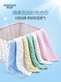 嬰兒手帕紗布口水巾洗臉巾純棉方巾手絹手帕
