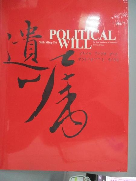 【書寶二手書T1/政治_YDB】POLITICAL WILL?COMMON SENSE_Shih Ming-te