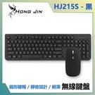 【南紡購物中心】宏晉 Hong Jin HJ215 馬卡龍色靜音無線鍵盤滑鼠組 (黑)