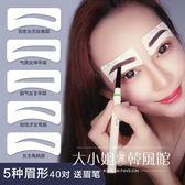 一字眉畫眉卡畫眉神器 初學者套裝眉貼眉毛眉形卡輔助器40對-大小姐韓風館