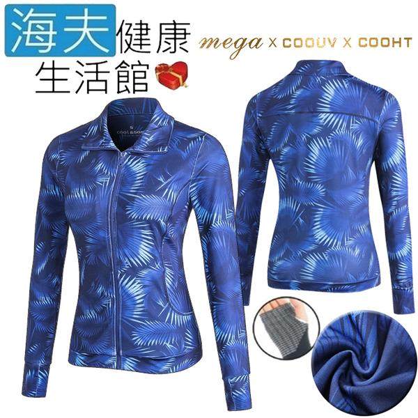【海夫健康生活館】MEGA COOUV 日本技術 月光森林 防曬涼感 外套 掌上型 女生(UV-F405D)