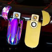 恒邦USB充電打火機防風創意跑車超薄指紋感應個性送男友點煙器(全館滿1000元減120)