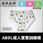ABDL 成人寶寶 練習褲 訓練褲 歡樂動物 | 加拿大 REARZ 品牌 棉布面 重複使用成人尿布