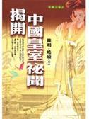 (二手書)揭開中國皇室祕聞
