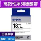 【愛普生 EPSON 標籤帶】 LK-5WBW 白底黑字高黏性標籤帶