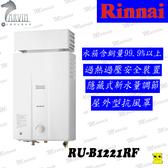 林內熱水器 RU-B1221RF 12公升**環保無氧製程** 屋外型加強抗風熱水器 水電DIY