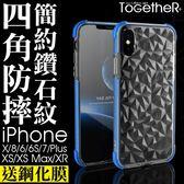 ToGetheR+【ATG219】iPhone X XS Max XR 8 7 6S Plus 簡約四角防摔鑽石紋TPU手機殼(七色)