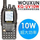歐訊 WOUXUN KG-UV10W 雙顯 雙收 雙頻 無線電對講機 10W超大功率 KGUV10W
