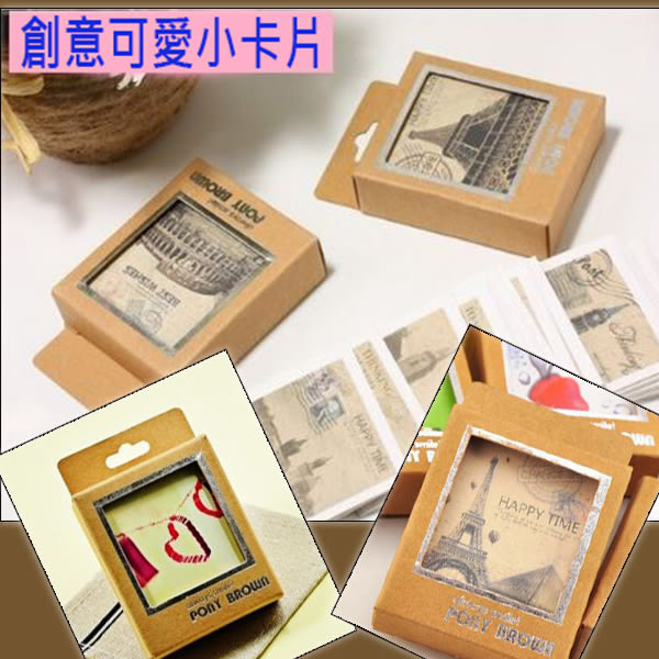 【省錢博士】創意可愛小卡片萬用卡/迷你明信片/留言卡/祝福卡(約40張入)  29元