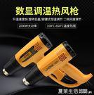熱風機 熱風槍可調溫數顯熱縮槍工業熱風筒...