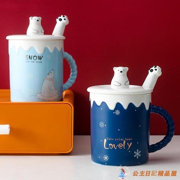 可愛北極熊馬克杯卡通陶瓷杯帶蓋杯水杯牛奶杯學生情侶杯【公主日記】