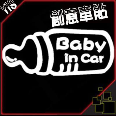 BABY IN CAR 車身貼 反光貼 後車貼 寶寶車貼 嬰兒車貼 寶寶在車上 沂軒精品 A0067