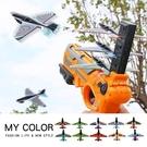 玩具槍 飛機槍 彈射飛機槍 噴射飛機槍 飛機補充包 飛機發射器 飛機彈射槍【R039】MYCOLOR
