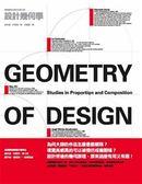 (二手書)設計幾何學—發現黃金比例的永恆之美