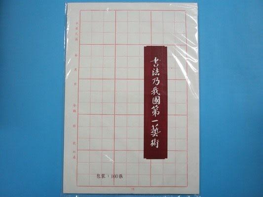 15格毛邊紙 15格書法毛邊紙 8開書法練習紙 約100張入/一小包{促50}