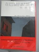 【書寶二手書T7/翻譯小說_KKJ】在巴黎的屋頂下_亨利.米勒