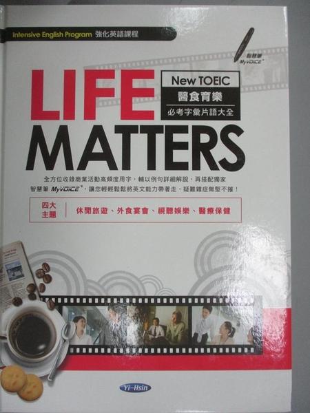 【書寶二手書T3/語言學習_ETR】Life matters : New TOEIC醫食育樂必考字彙片語大全_陳豫弘
