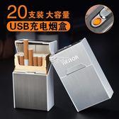創意煙盒 20支裝煙盒打火機充電創意防風火機男便攜金屬香菸殼 俏腳丫