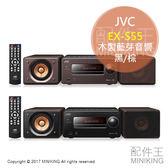 【配件王】日本代購 JVC EX-S55 木製 藍芽音響 組合音響 Bluetooth 高音質 兩色