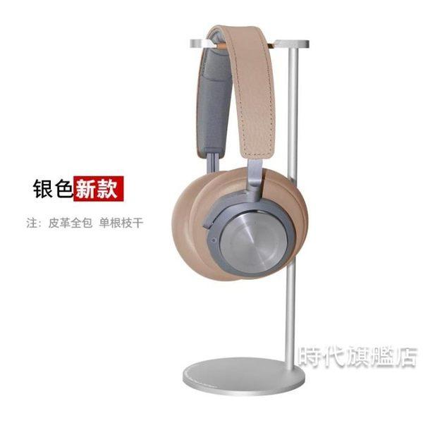 耳機支架通用頭戴式金屬耳機支架鋁合金耳麥掛架創意架子 中秋烤肉鉅惠