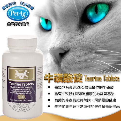 【zoo寵物商城 】美國貝克PetAg 愛貓胺錠-牛磺酸錠100入/罐 (貓咪必備胺基酸) A5107