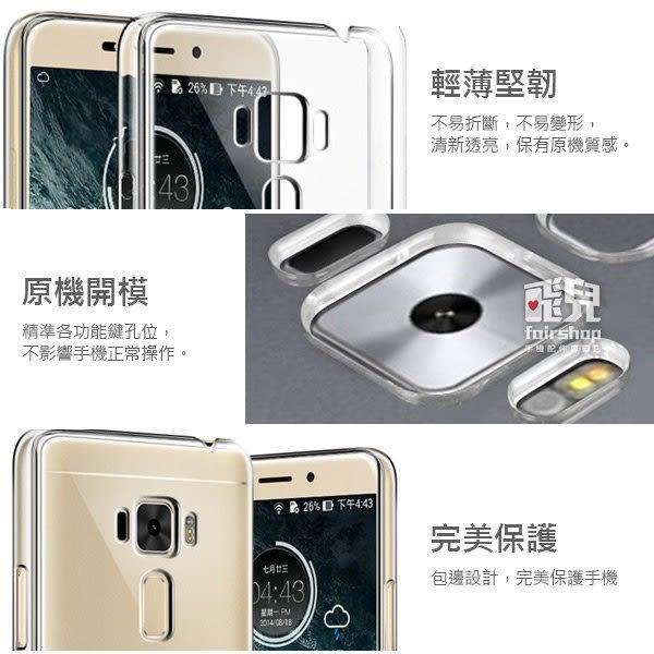 【妃凡】ASUS ZenFone 3 Laser 手機保護殼 透明殼 水晶殼 硬殼 手機套 保護套 ZC551KL