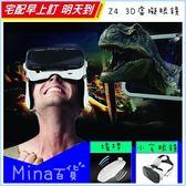 ✿mina百貨✿【免運】爆款 小宅Z4 VR眼鏡+搖桿 立體聲耳機 送海量資源+電影+謎片+遊戲 【C0141-1】