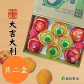 綠田農場.嚴選大吉大利禮盒(蘋果x4粒+梨子x4粒/盒),共二盒﹍愛食網