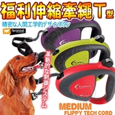 【🐱🐶培菓寵物48H出貨🐰🐹】義大利ferplast富寶》T式福利伸縮牽繩-M