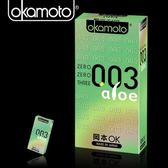 情趣用品-保險套避孕套 Okamoto岡本-ALOE 超潤蘆薈極薄衛生套(6入裝) +潤滑液1包