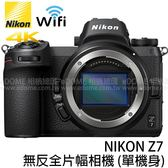 NIKON Z7 BODY 單機身 加購原電+64G享優惠 (6期0利率 免運 國祥公司貨) 全片幅Z系列 FX微單眼數位相機