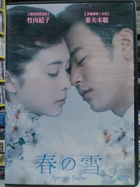 挖寶二手片-E09-058-正版DVD-日片【春之雪】-竹內結子 妻夫木聰 及川光博(直購價)