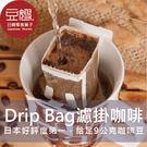 【豆嫂】日本咖啡 原裝進口Drip Ba...