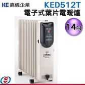 【新莊信源】(12葉片) ~嘉儀 HELLER 電子式 葉片遙控電暖器KED512T/KED-512T *免運+線上刷