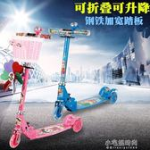 加寬男孩單腳兒童滑板車手扶閃光小型滑滑劃板女孩2-3-4-5-6-10歲YXS『小宅妮時尚』