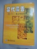 【書寶二手書T7/行銷_ZGW】當代廣告:概念與操作_原價580_劉美琪