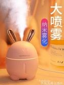 加濕器加濕器小型迷你家用靜音臥室孕婦嬰兒USB可愛學生創意香薰空氣噴霧 貝芙莉