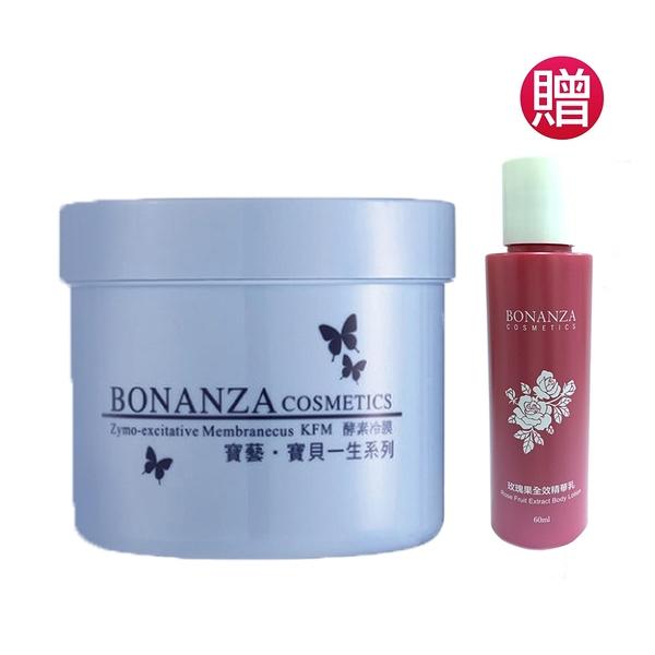 BONANZA寶藝 酵素冷膜550g (附挖棒)加贈玫瑰果全效精華乳60ml Vivo薇朵