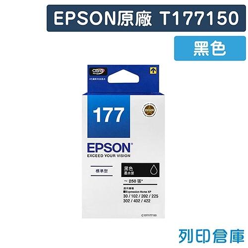 EPSON 黑色 T177150 / 177 原廠標準型墨水匣 /適用 EPSON XP102/XP202/XP225/XP302/XP402