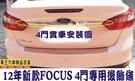 【車王小舖】2012年 福特FORD 新款 FOCUS 後飾條 尾門飾條 後箱亮條