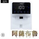 淨水器 海爾飲水機壁掛式家用迷妳管線機冷熱無膽即熱式開水直飲機可調溫 mks雙12