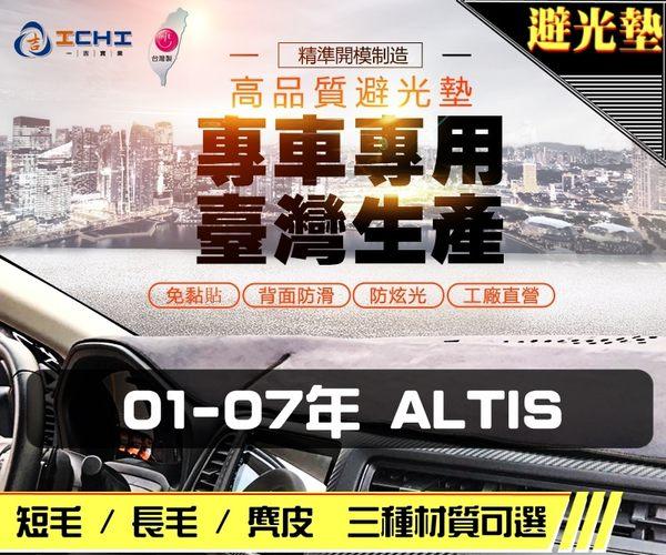 【麂皮】01-07年 Altis 避光墊 / 台灣製、工廠直營 / altis避光墊 altis 避光墊 altis 麂皮 儀表墊