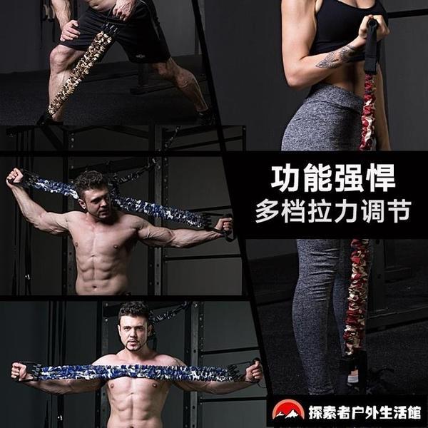 男女臂力器彈力繩家用健身器材拉力器擴胸器【探索者】