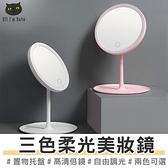 三段LED觸控補光化妝鏡 美妝鏡 觸控式LED燈 梳妝臺鏡子 三段調光 可收納桌鏡【Z201021】