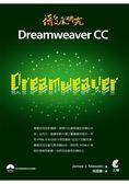 徹底研究Dreamweaver CC(書 光碟不分售)