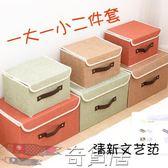 布藝亞麻內衣收納盒兩件套折疊有蓋整理箱